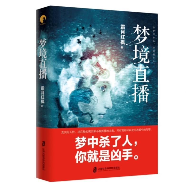 梦境直播(pdf+txt+epub+azw3+mobi电子书在线阅读下载)