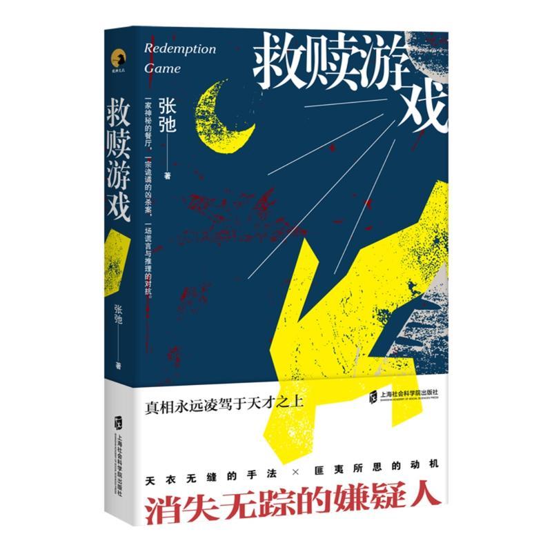 救赎游戏(pdf+txt+epub+azw3+mobi电子书在线阅读下载)