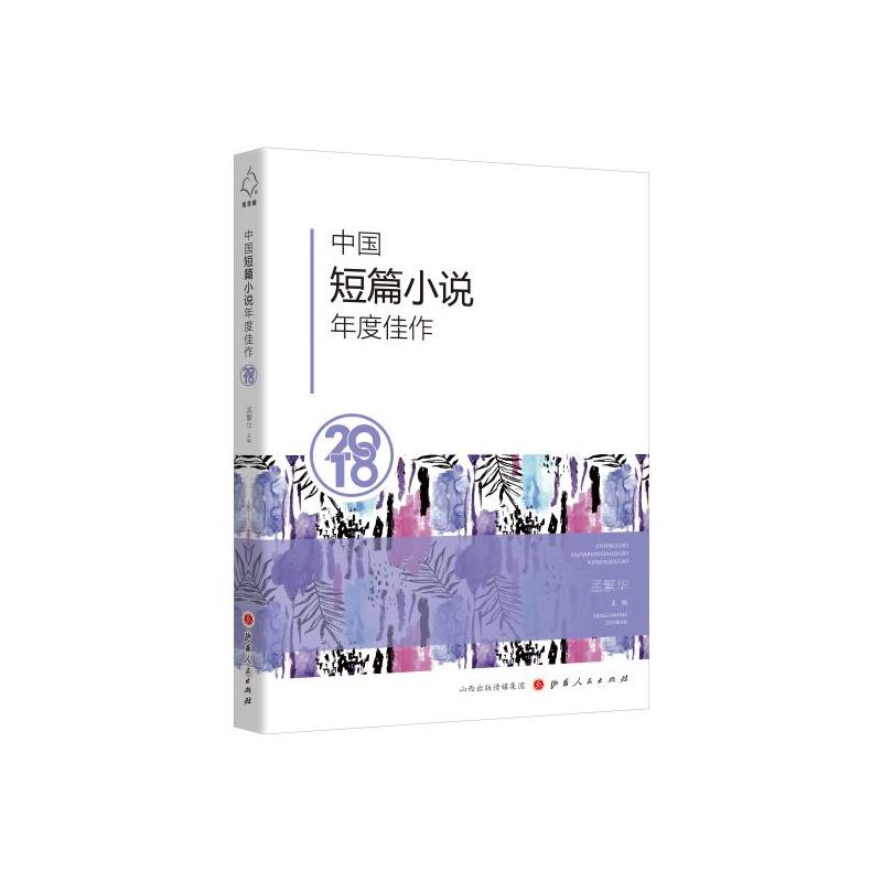中国短篇小说年度佳作2018(pdf+txt+epub+azw3+mobi电子书在线阅读下载)