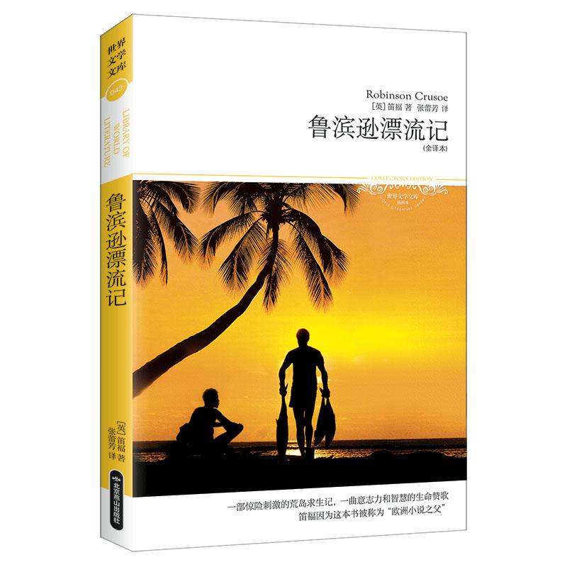 鲁滨逊漂流记(全译本)(pdf+txt+epub+azw3+mobi电子书在线阅读下载)