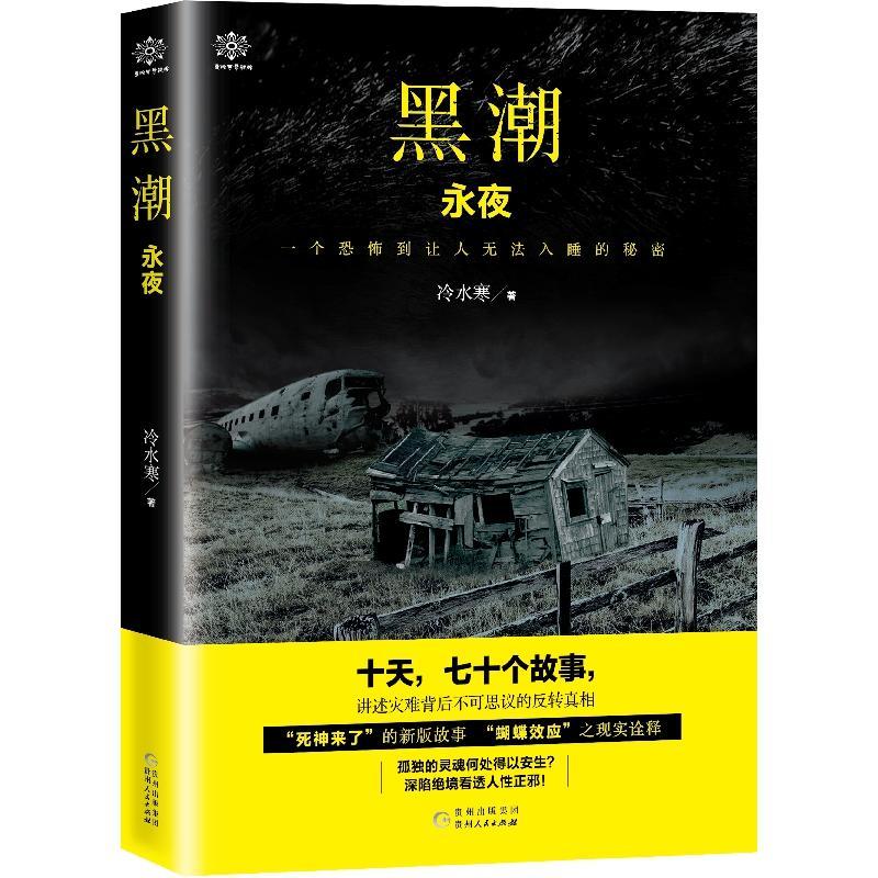黑潮:永夜(pdf+txt+epub+azw3+mobi电子书在线阅读下载)