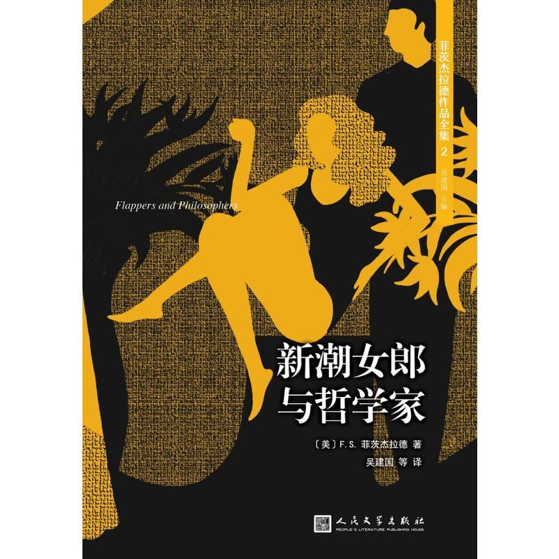 菲茨杰拉德作品全集:新潮女郎与哲学家(pdf+txt+epub+azw3+mobi电子书在线阅读下载)