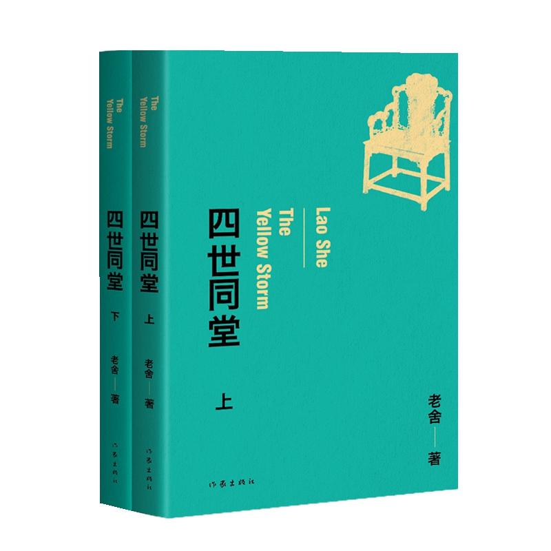 四世同堂(pdf+txt+epub+azw3+mobi电子书在线阅读下载)