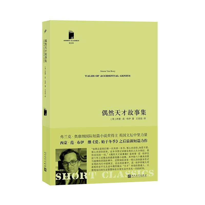 偶然天才故事集(pdf+txt+epub+azw3+mobi电子书在线阅读下载)