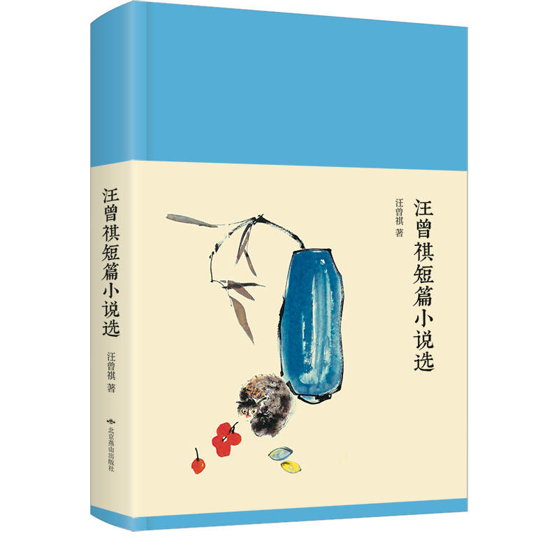 汪曾祺短篇小说选(pdf+txt+epub+azw3+mobi电子书在线阅读下载)
