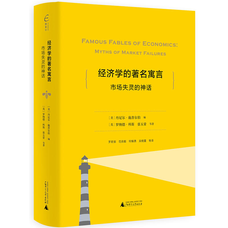 经济学的著名寓言:市场失灵的神话(pdf+txt+epub+azw3+mobi电子书在线阅读下载)