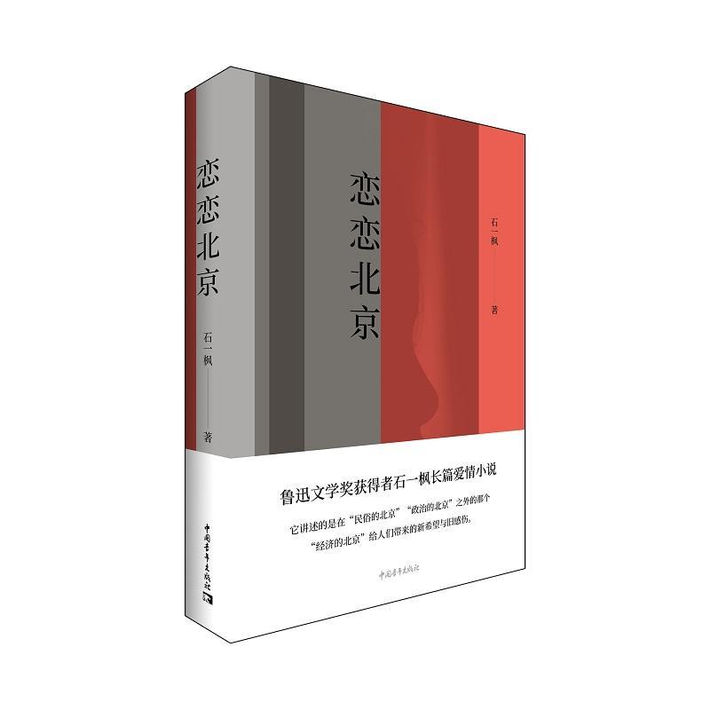 恋恋北京(pdf+txt+epub+azw3+mobi电子书在线阅读下载)