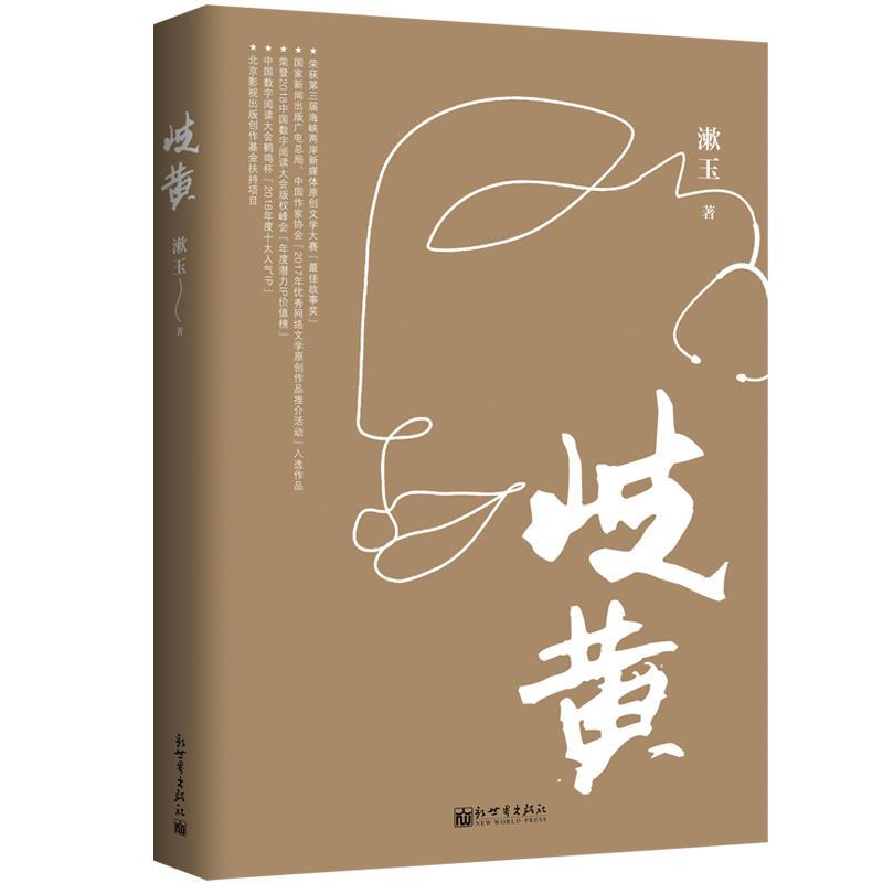 岐黄(pdf+txt+epub+azw3+mobi电子书在线阅读下载)