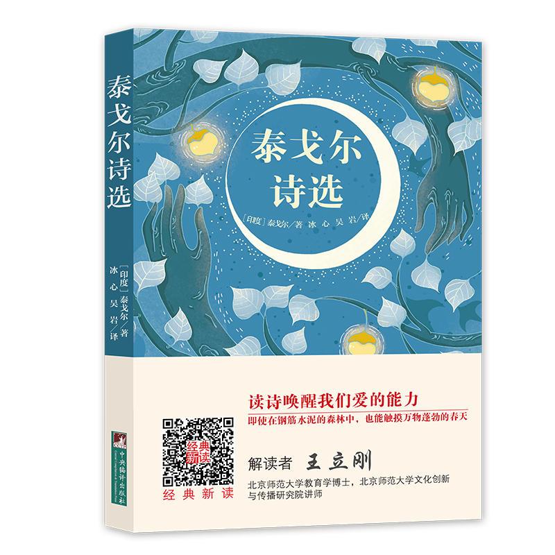 泰戈尔诗选(pdf+txt+epub+azw3+mobi电子书在线阅读下载)