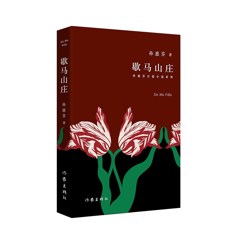 歇马山庄(pdf+txt+epub+azw3+mobi电子书在线阅读下载)