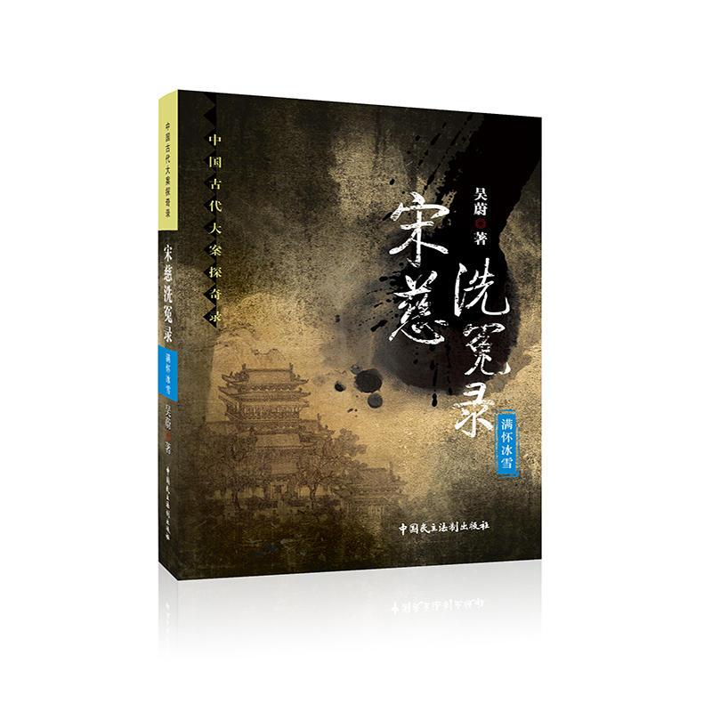 宋慈洗冤录——满怀冰雪(pdf+txt+epub+azw3+mobi电子书在线阅读下载)