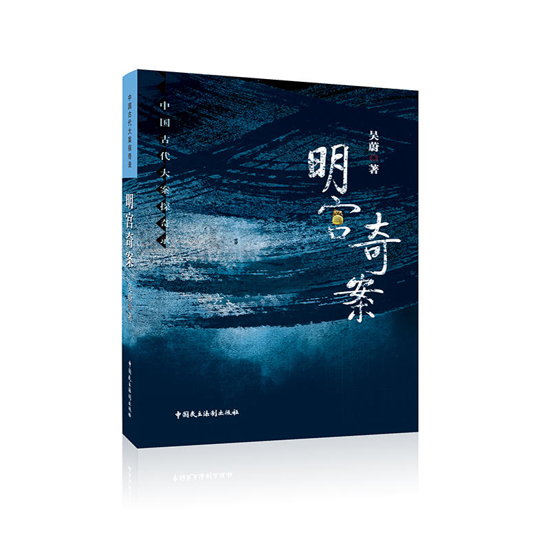 明宫奇案(pdf+txt+epub+azw3+mobi电子书在线阅读下载)