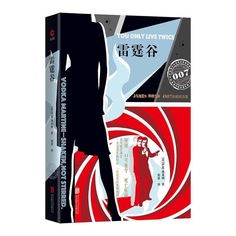 雷霆谷(2019)(pdf+txt+epub+azw3+mobi电子书在线阅读下载)