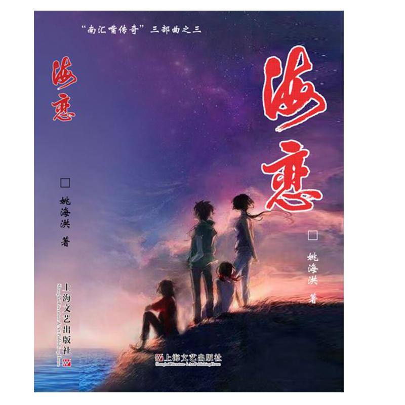 海恋(pdf+txt+epub+azw3+mobi电子书在线阅读下载)