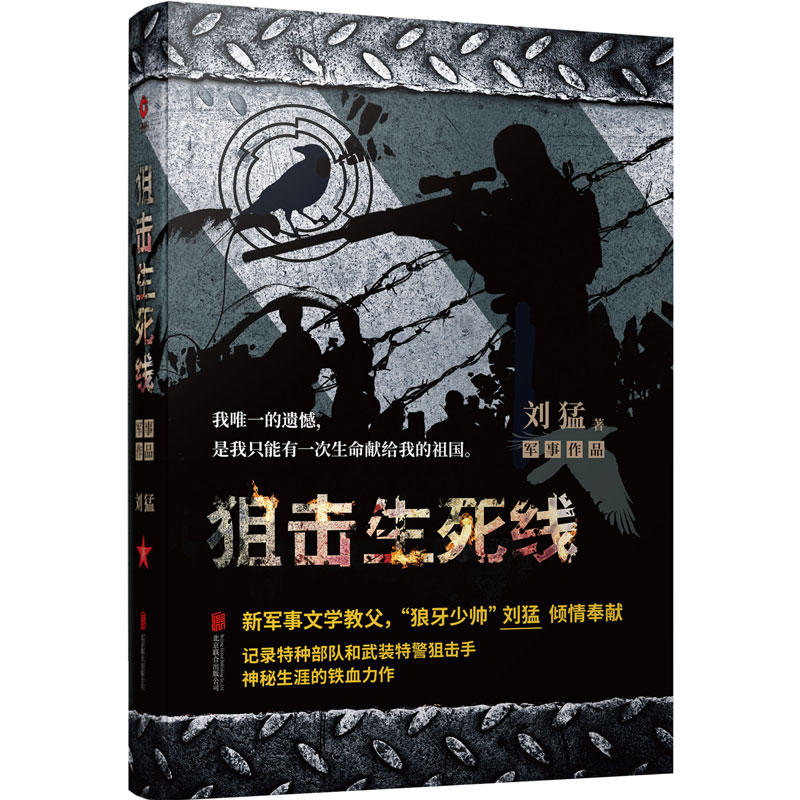 狙击生死线(2019新版)(pdf+txt+epub+azw3+mobi电子书在线阅读下载)