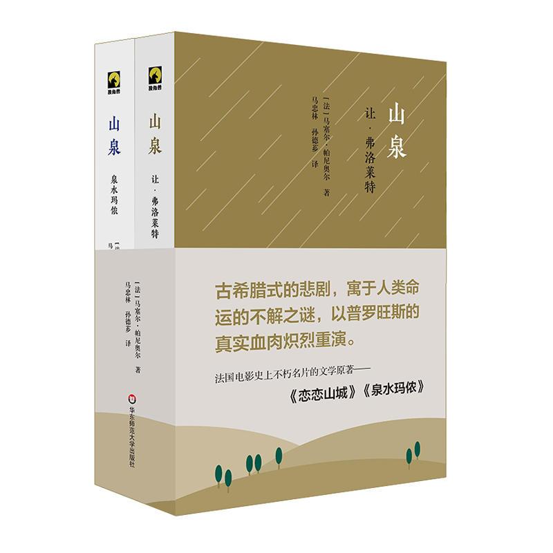 泉水玛侬+让-弗洛莱特(pdf+txt+epub+azw3+mobi电子书在线阅读下载)