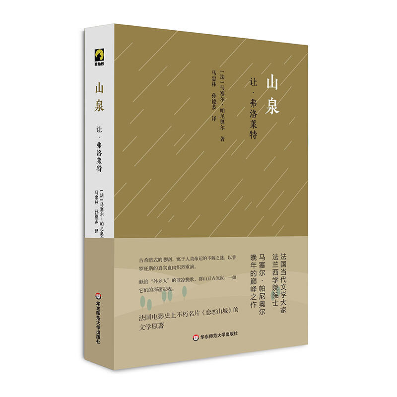 让-弗洛莱特(pdf+txt+epub+azw3+mobi电子书在线阅读下载)