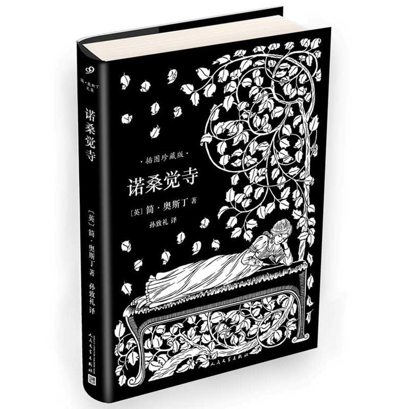 诺桑觉寺(pdf+txt+epub+azw3+mobi电子书在线阅读下载)