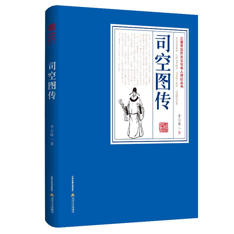 司空图传(pdf+txt+epub+azw3+mobi电子书在线阅读下载)