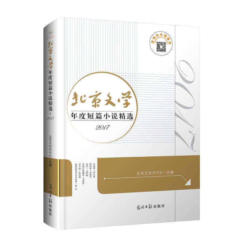 北京文学年度短篇小说精选(pdf+txt+epub+azw3+mobi电子书在线阅读下载)