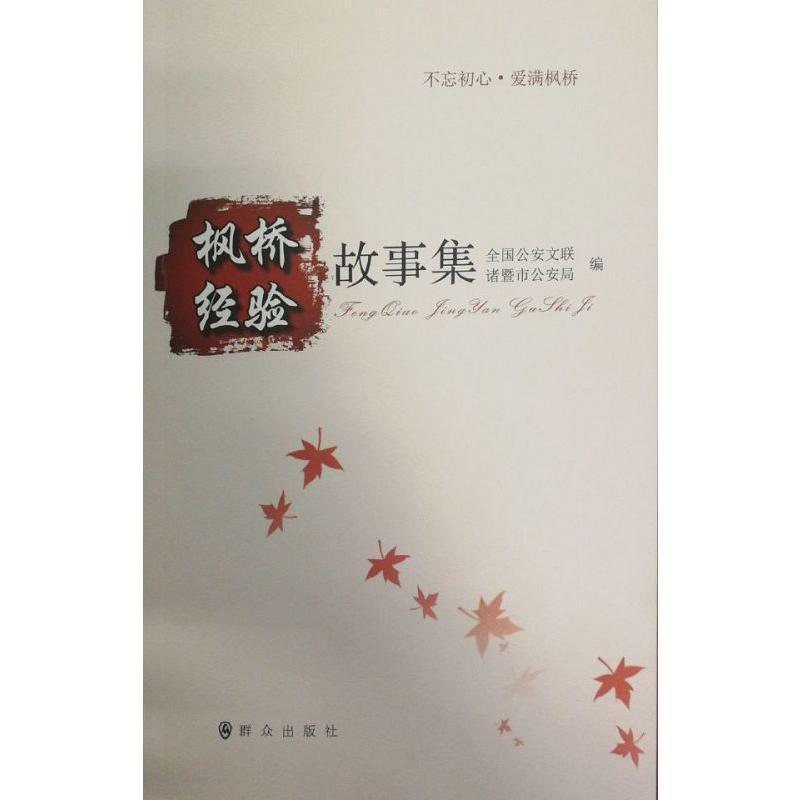 枫桥经验故事集(pdf+txt+epub+azw3+mobi电子书在线阅读下载)