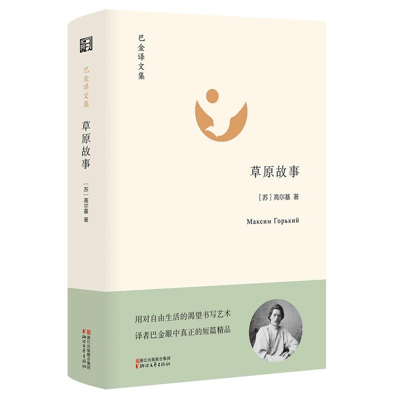 草原故事(pdf+txt+epub+azw3+mobi电子书在线阅读下载)