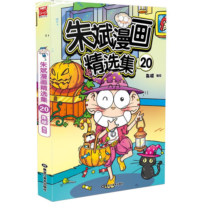 朱斌漫画精选集20(pdf+txt+epub+azw3+mobi电子书在线阅读下载)