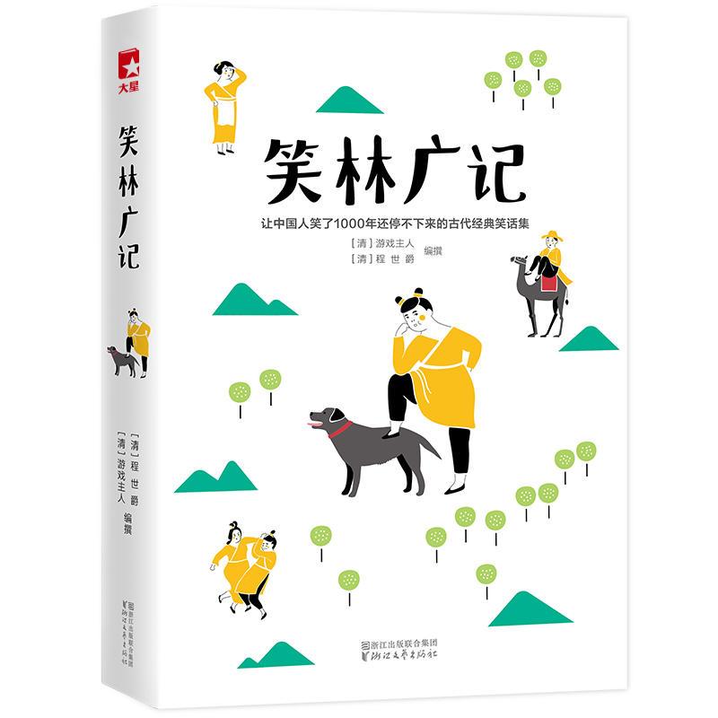 笑林广记(pdf+txt+epub+azw3+mobi电子书在线阅读下载)