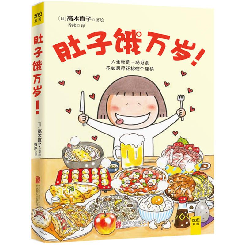 肚子饿万岁(pdf+txt+epub+azw3+mobi电子书在线阅读下载)