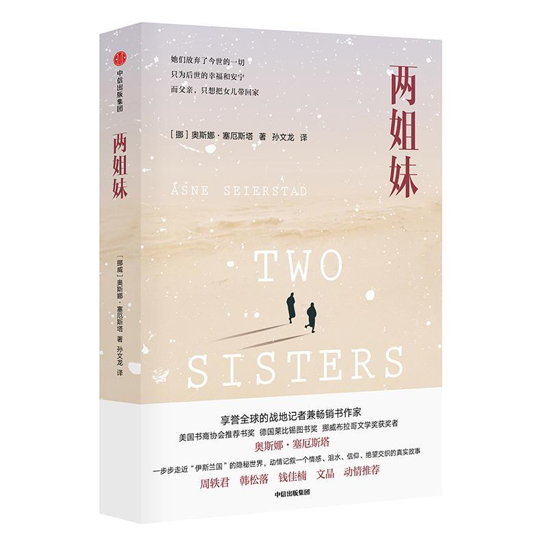 两姐妹(pdf+txt+epub+azw3+mobi电子书在线阅读下载)