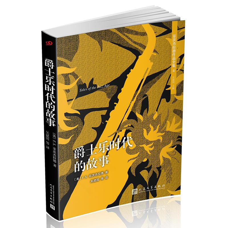 菲茨杰拉德作品全集:爵士乐时代的故事(pdf+txt+epub+azw3+mobi电子书在线阅读下载)
