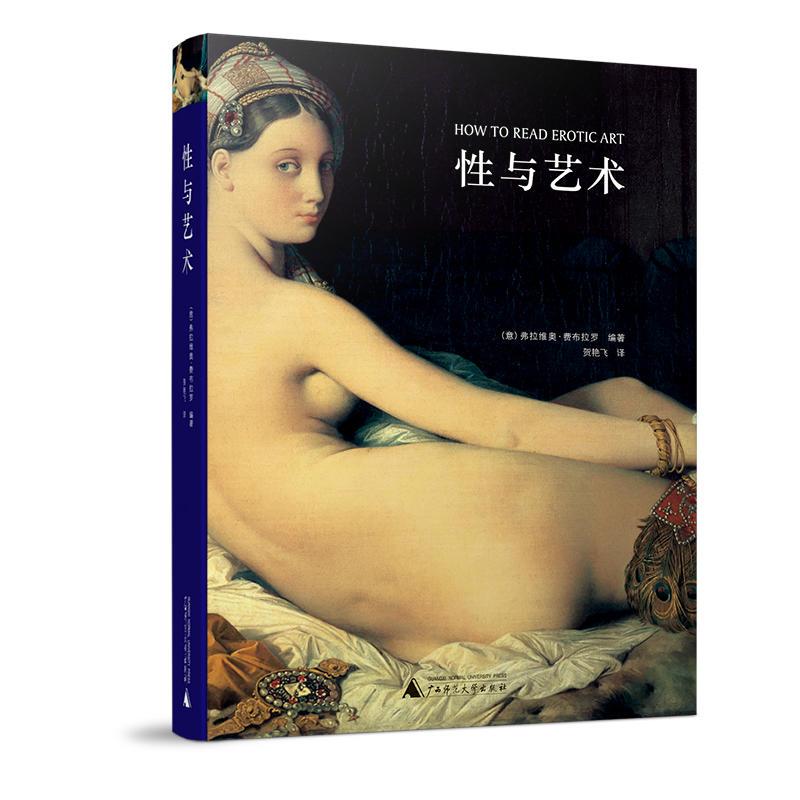 性与艺术(pdf+txt+epub+azw3+mobi电子书在线阅读下载)