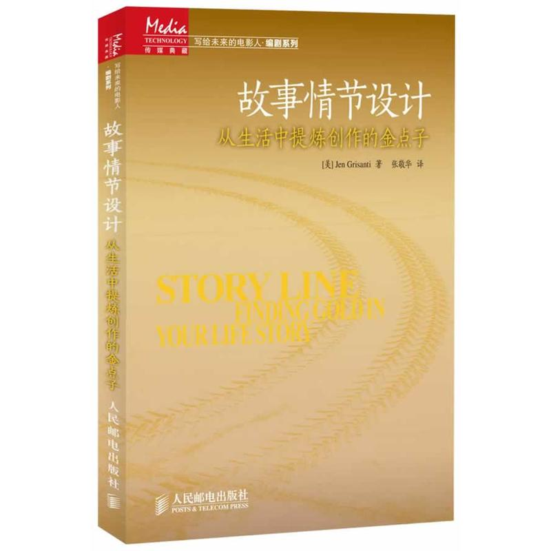 故事情节设计-从生活中提炼创作的金点子(pdf+txt+epub+azw3+mobi电子书在线阅读下载)