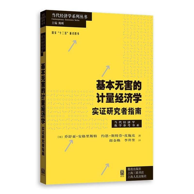 基本无害的计量经济学:实证研究者指南(pdf+txt+epub+azw3+mobi电子书在线阅读下载)