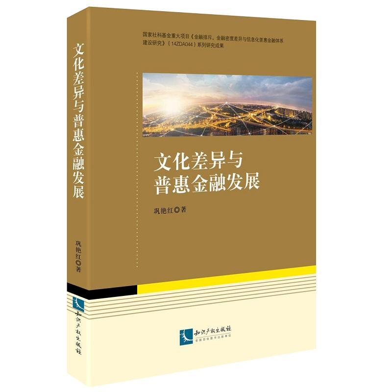 文化差异与普惠金融发展(pdf+txt+epub+azw3+mobi电子书在线阅读下载)