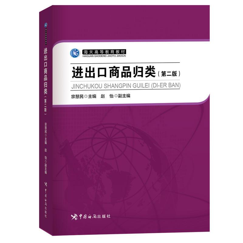 进出口商品归类(第二版)(pdf+txt+epub+azw3+mobi电子书在线阅读下载)