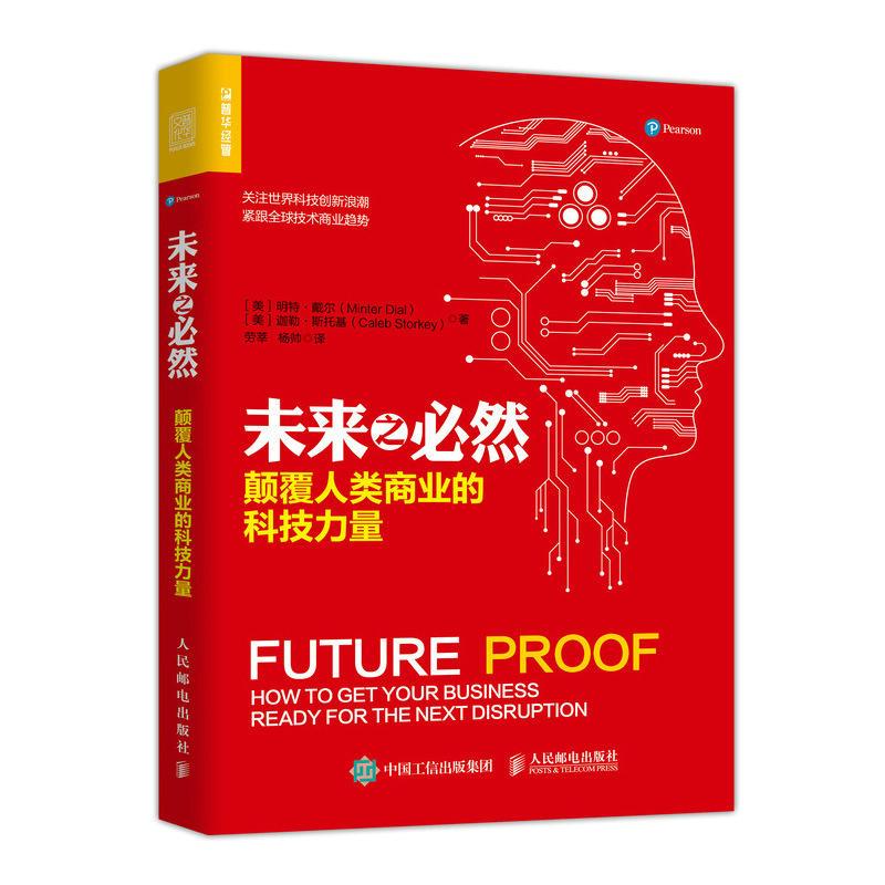 未来之必然-颠覆人类商业的科技力量(pdf+txt+epub+azw3+mobi电子书在线阅读下载)