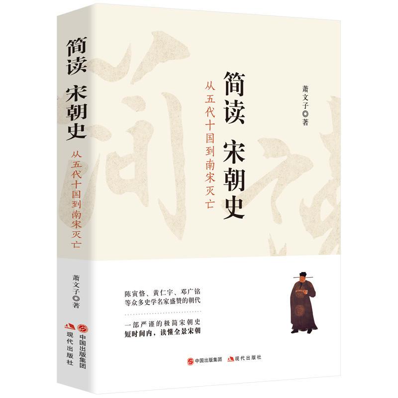 简读宋朝史(pdf+txt+epub+azw3+mobi电子书在线阅读下载)