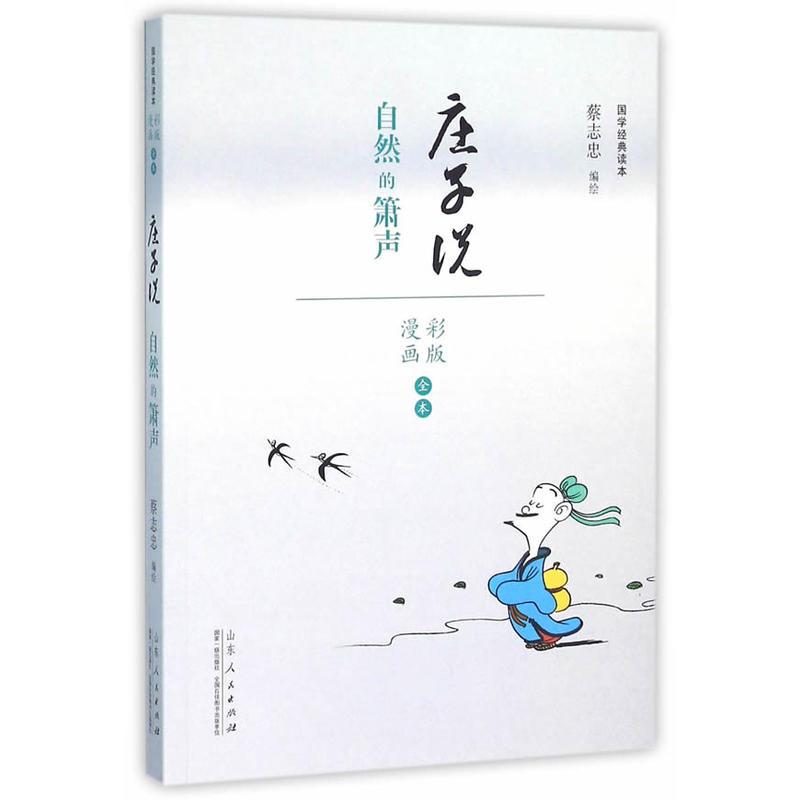 蔡志忠漫画(彩色版)国学系列庄子说(pdf+txt+epub+azw3+mobi电子书在线阅读下载)