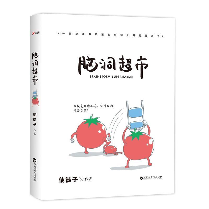 脑洞超市(漫画)(pdf+txt+epub+azw3+mobi电子书在线阅读下载)
