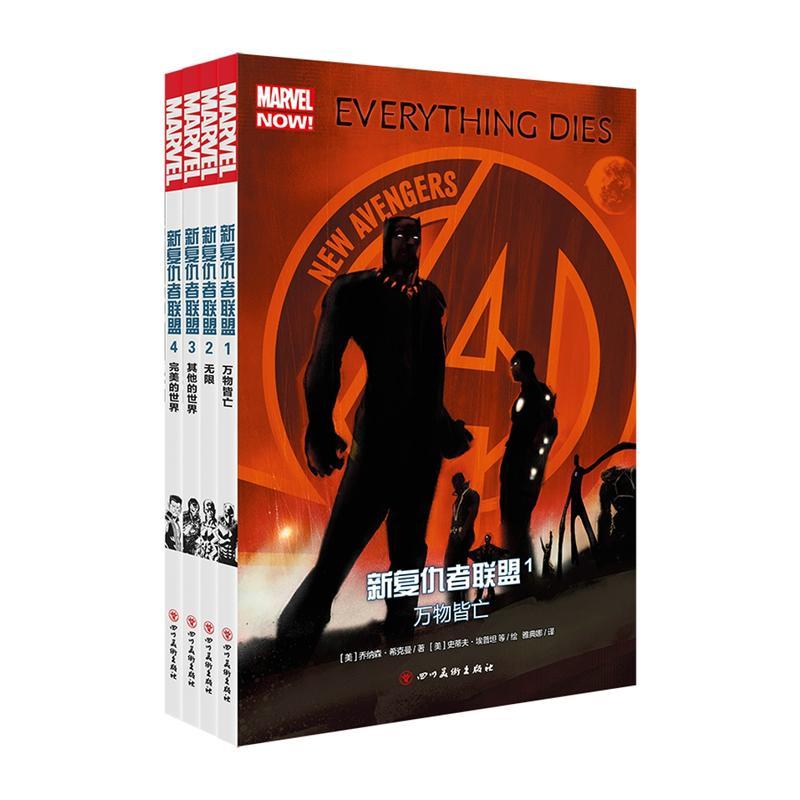 新复仇者联盟套装(pdf+txt+epub+azw3+mobi电子书在线阅读下载)
