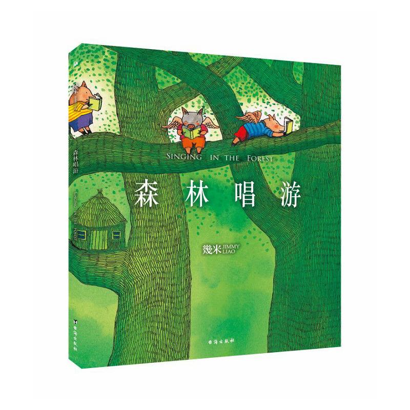 森林唱游(平装)(pdf+txt+epub+azw3+mobi电子书在线阅读下载)