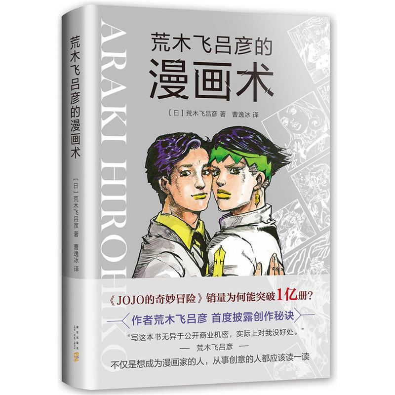 荒木飞吕彦的漫画术(pdf+txt+epub+azw3+mobi电子书在线阅读下载)