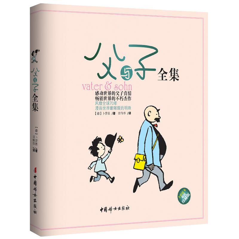 父与子全集(pdf+txt+epub+azw3+mobi电子书在线阅读下载)
