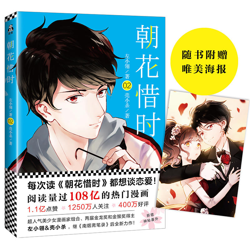朝花惜时2(pdf+txt+epub+azw3+mobi电子书在线阅读下载)