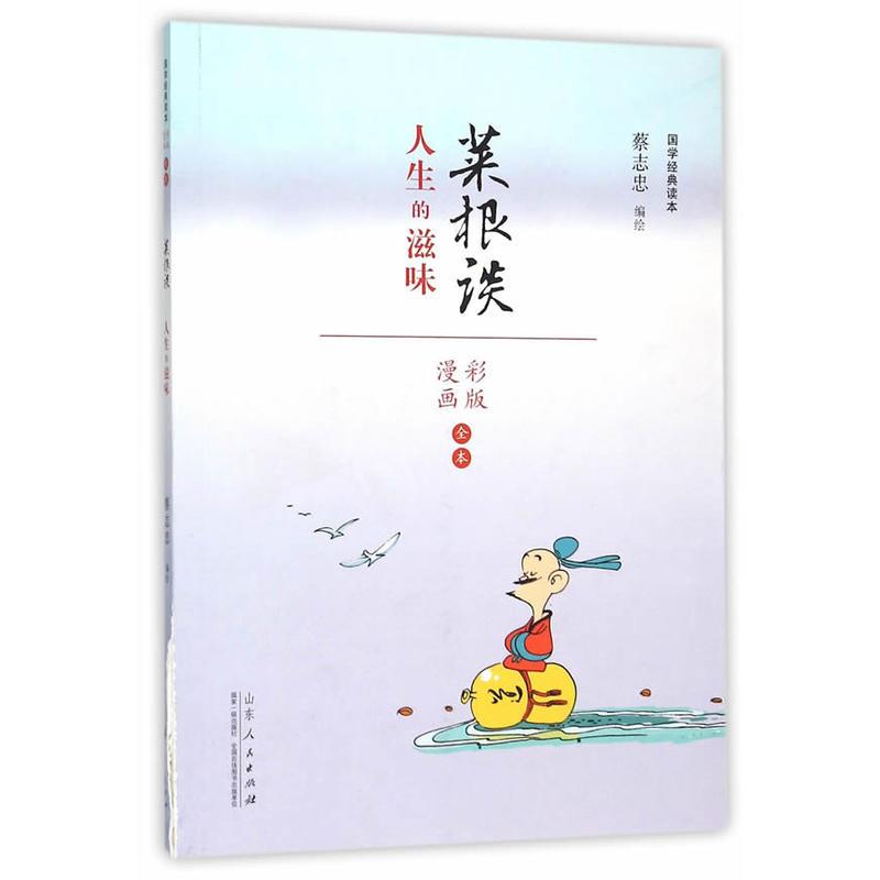 蔡志忠漫画国学系列:《菜根谭》(pdf+txt+epub+azw3+mobi电子书在线阅读下载)