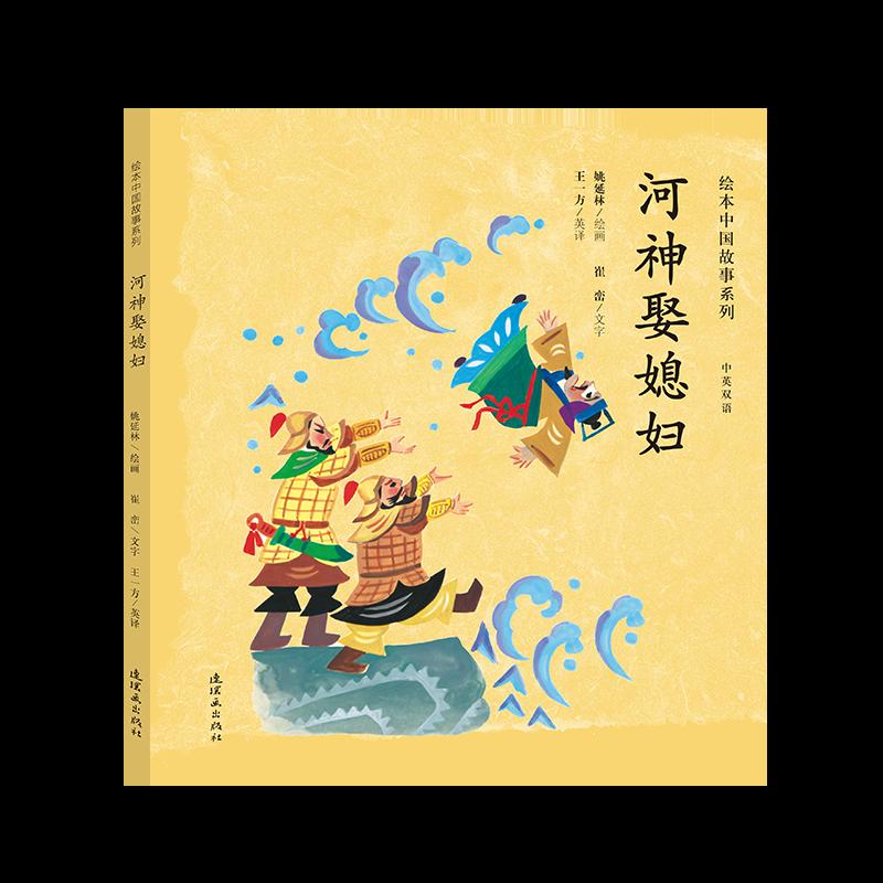 河神娶媳妇(pdf+txt+epub+azw3+mobi电子书在线阅读下载)