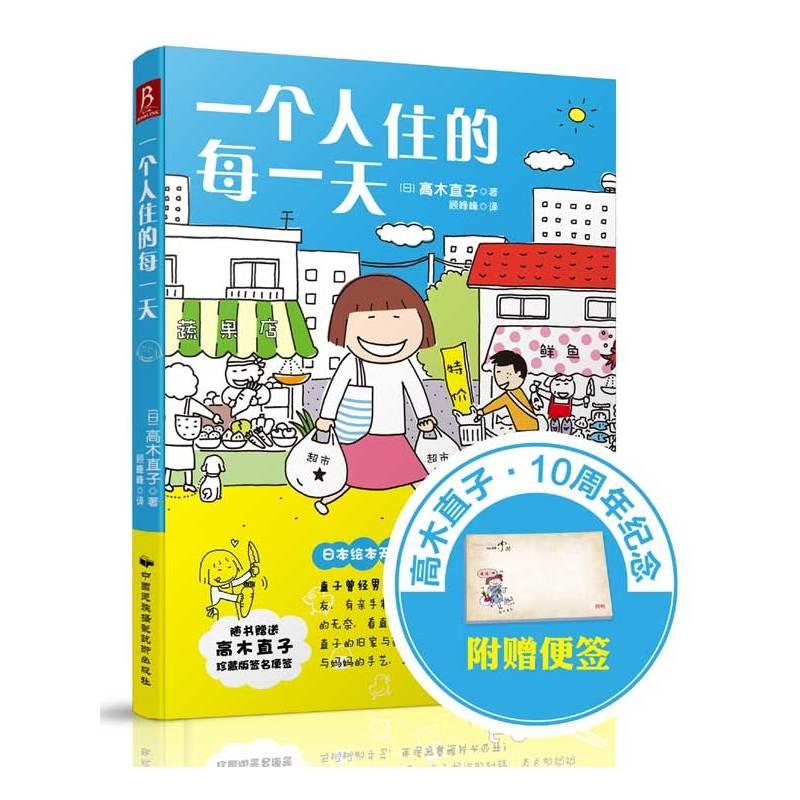 一个人住的每一天(pdf+txt+epub+azw3+mobi电子书在线阅读下载)