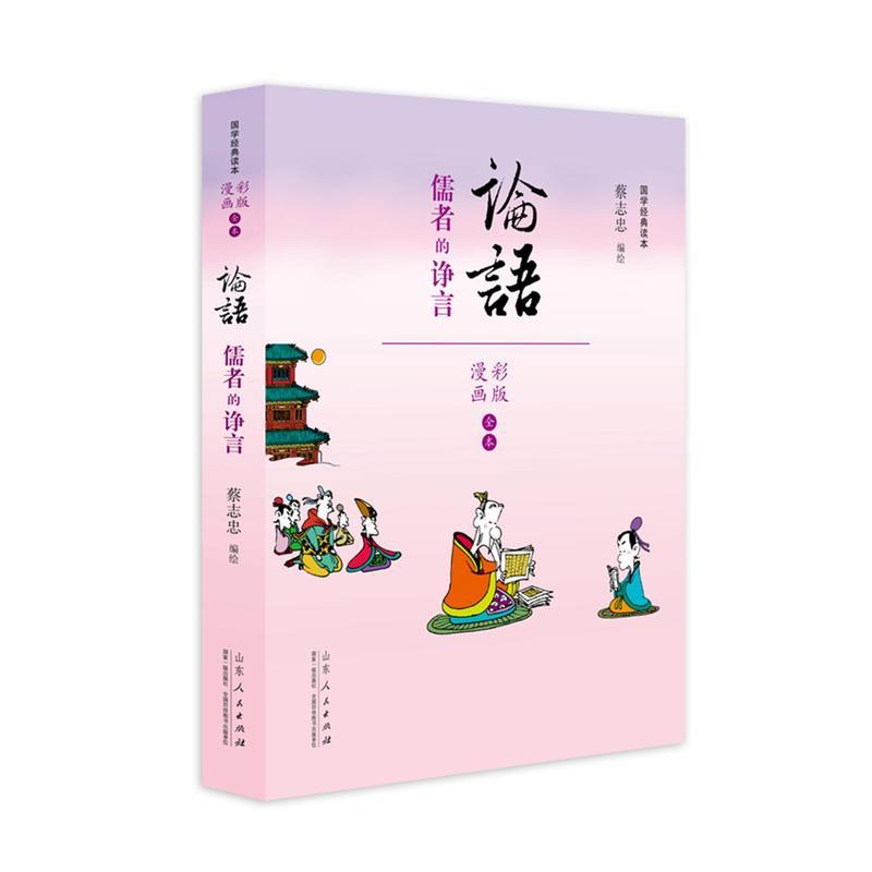 蔡志忠漫画彩版《论语》(pdf+txt+epub+azw3+mobi电子书在线阅读下载)
