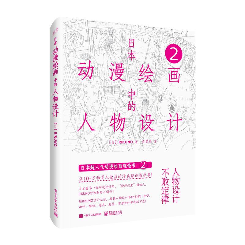 日本动漫绘画人物设计(pdf+txt+epub+azw3+mobi电子书在线阅读下载)